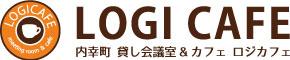 西新橋 貸会議室&電源・WiFiくつろぎカフェ|ロジカフェ