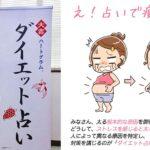 藤田サトシ ダイエット占い ハートグラム