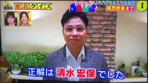 TV撮影場所|清水宏保さん