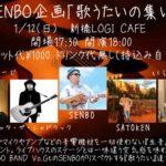 SENBO企画「歌うたいの集い」