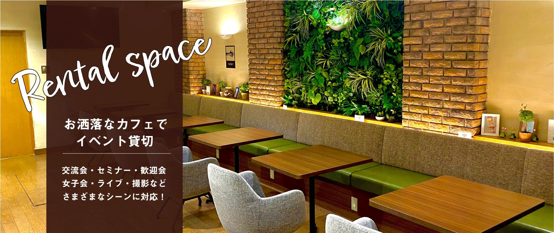 カフェスペースを丸ごとイベント貸切